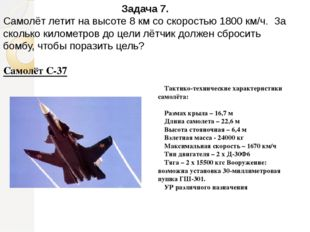 Задача 7. Самолёт летит на высоте 8 км со скоростью 1800 км/ч. За сколько кил