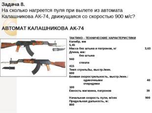 Задача 8. На сколько нагреется пуля при вылете из автомата Калашникова АК-74,