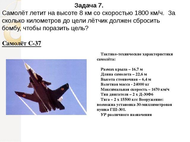 Задача 7. Самолёт летит на высоте 8 км со скоростью 1800 км/ч. За сколько кил...