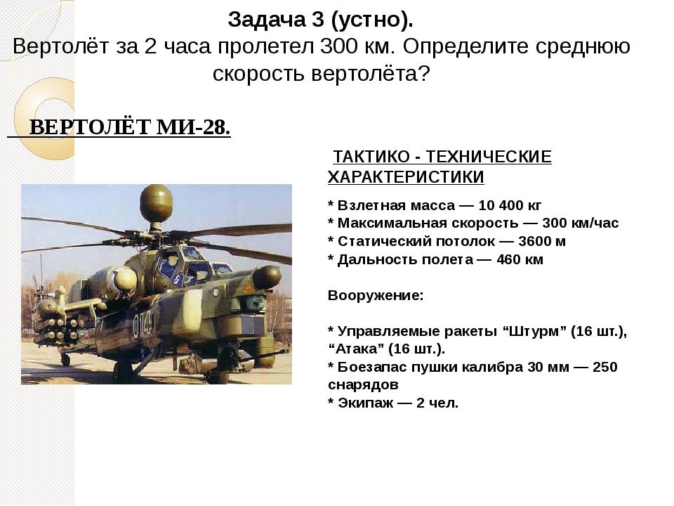 Задача 3 (устно). Вертолёт за 2 часа пролетел 300 км. Определите среднюю скор...
