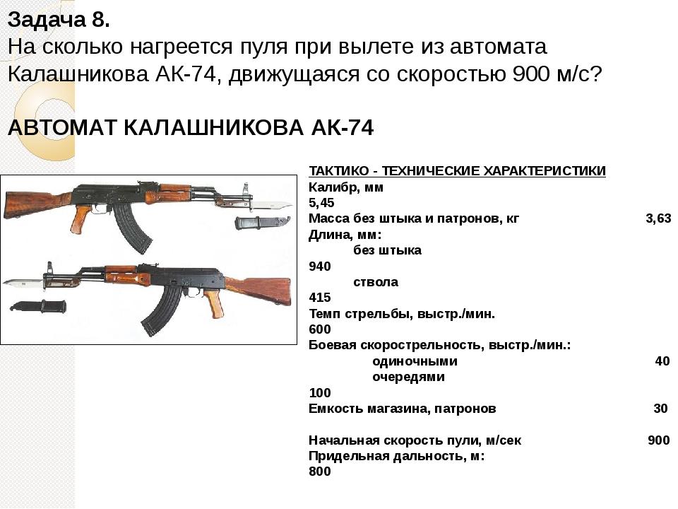 Задача 8. На сколько нагреется пуля при вылете из автомата Калашникова АК-74,...