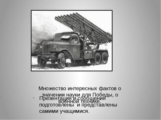 Множество интересных фактов о значении науки для Победы, о военной технике. П...