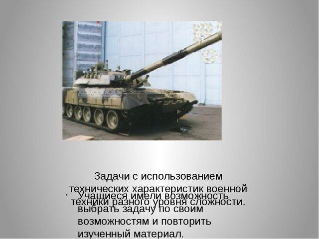 Задачи с использованием технических характеристик военной техники разного уро...