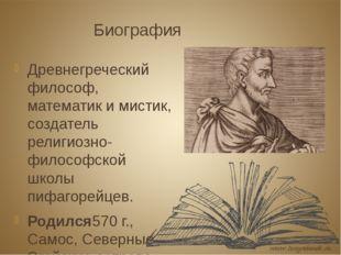 Биография Древнегреческий философ, математик и мистик, создатель религиозно-ф