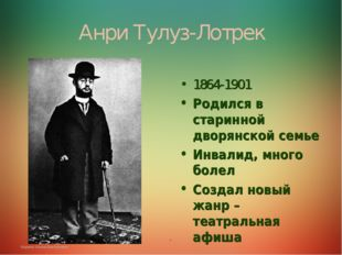 . Анри Тулуз-Лотрек 1864-1901 Родился в старинной дворянской семье Инвалид, м