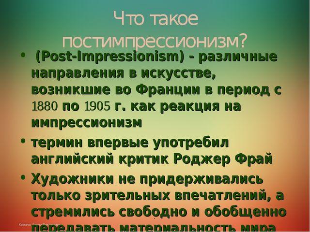 . Что такое постимпрессионизм? (Post-Impressionism) - различные направления в...