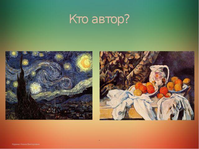 . Кто автор? . Корина Илона Викторовна