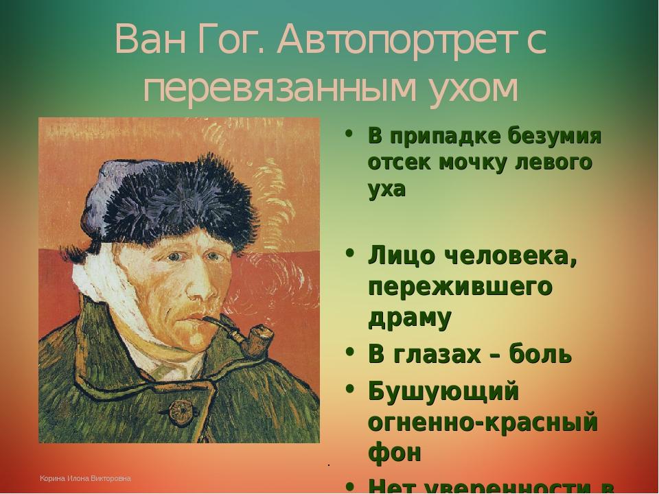 . Ван Гог. Автопортрет с перевязанным ухом В припадке безумия отсек мочку лев...