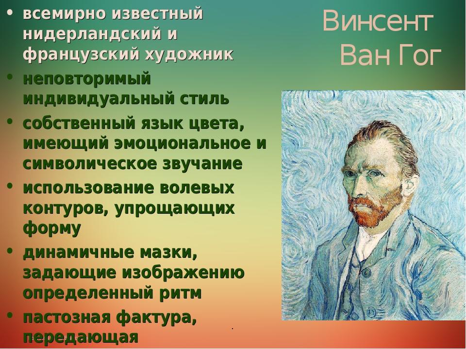 . Винсент Ван Гог всемирно известный нидерландский и французский художник неп...