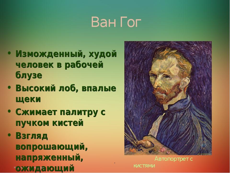 . Ван Гог Изможденный, худой человек в рабочей блузе Высокий лоб, впалые щеки...