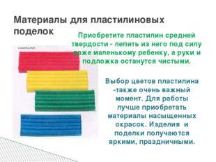 Материалы для пластилиновых поделок Приобретите пластилин средней твердости -