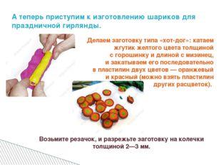 Атеперь приступим кизготовлению шариков для праздничной гирлянды. Делаем за