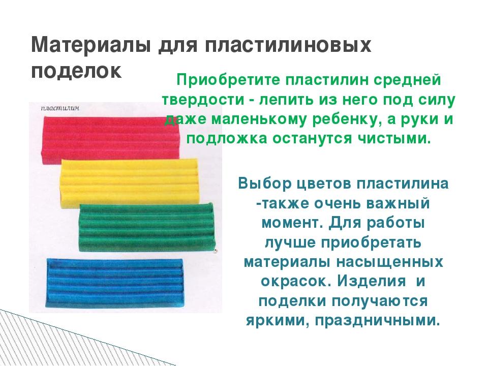 Материалы для пластилиновых поделок Приобретите пластилин средней твердости -...