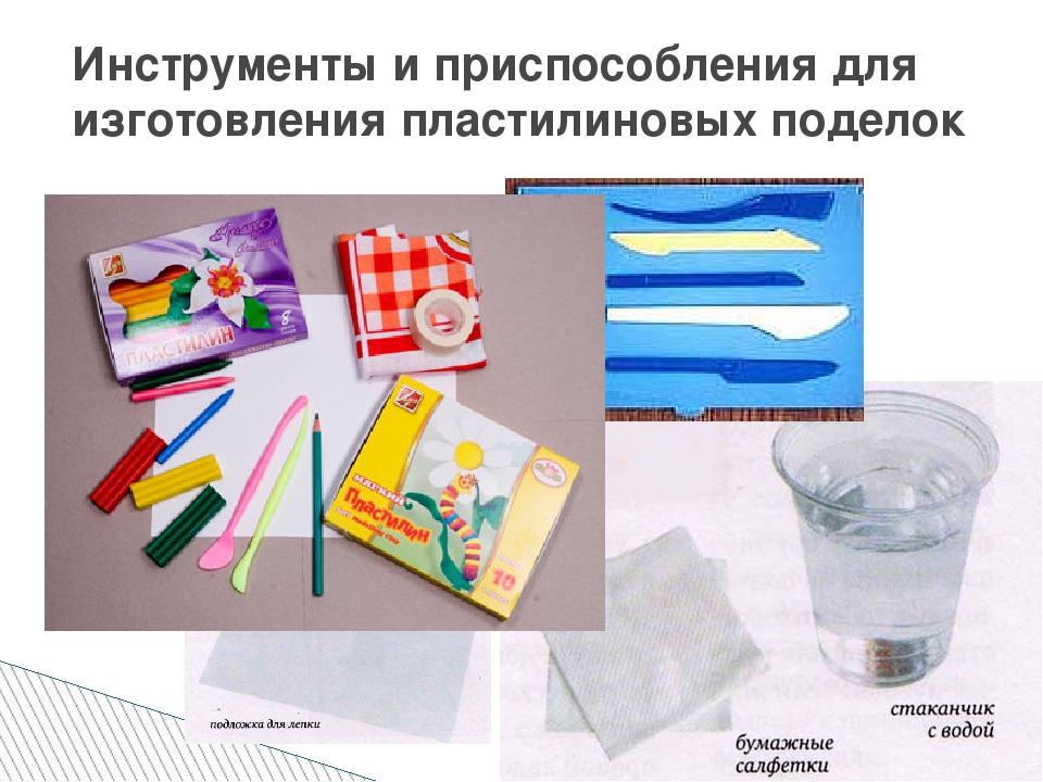 Инструменты и приспособления для изготовления пластилиновых поделок