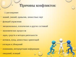 Причины конфликтов: расхождение: знаний, умений, привычек, личностных черт фу