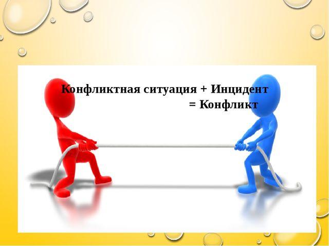 Конфликтная ситуация + Инцидент = Конфликт