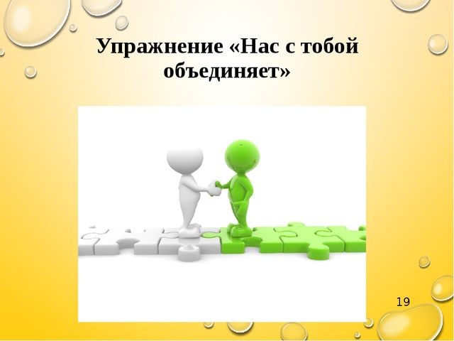 Упражнение «Нас с тобой объединяет»