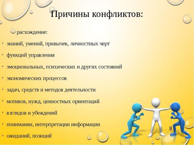 Причины конфликтов: расхождение: знаний, умений, привычек, личностных черт фу...