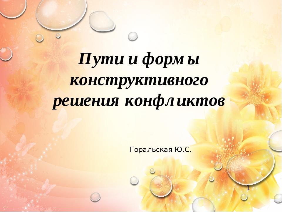 Пути и формы конструктивного решения конфликтов Горальская Ю.С.