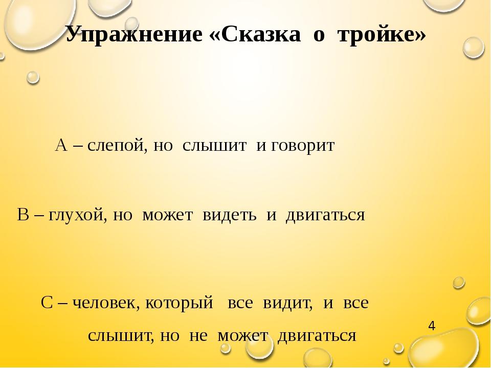 Упражнение «Сказка о тройке» А – слепой, но слышит и говорит В – глухой, но м...