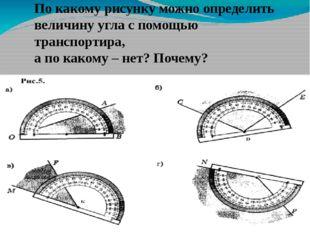 По какому рисунку можно определить величину угла с помощью транспортира, а по
