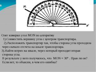 Олег измерил угол MON по алгоритму  1).Совместить вершину угла с центром тра