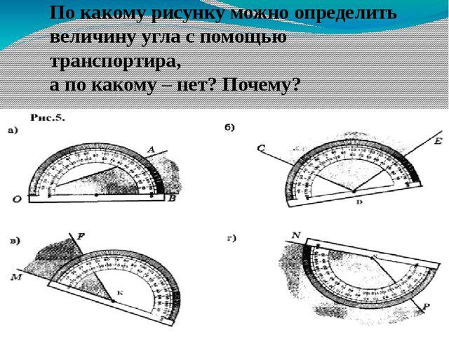 По какому рисунку можно определить величину угла с помощью транспортира, а по...