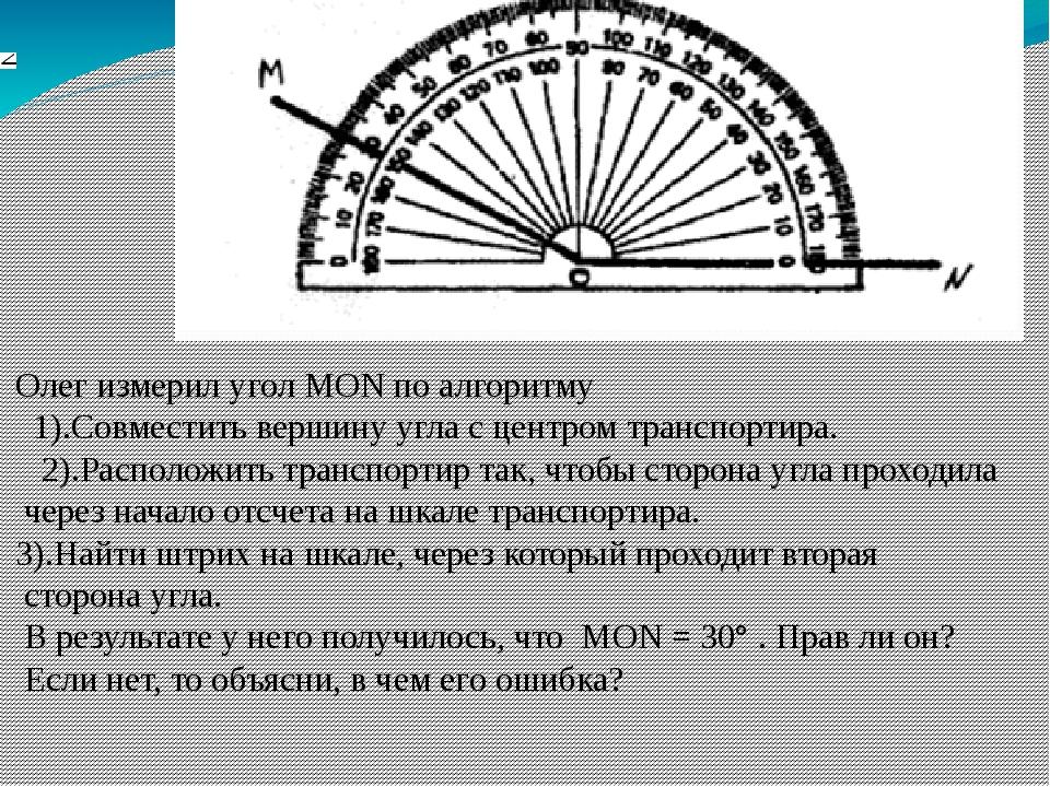 Олег измерил угол MON по алгоритму  1).Совместить вершину угла с центром тра...