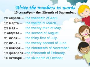 Write the numbers in words 15 сентября – the fifteenth of September. 20 апрел