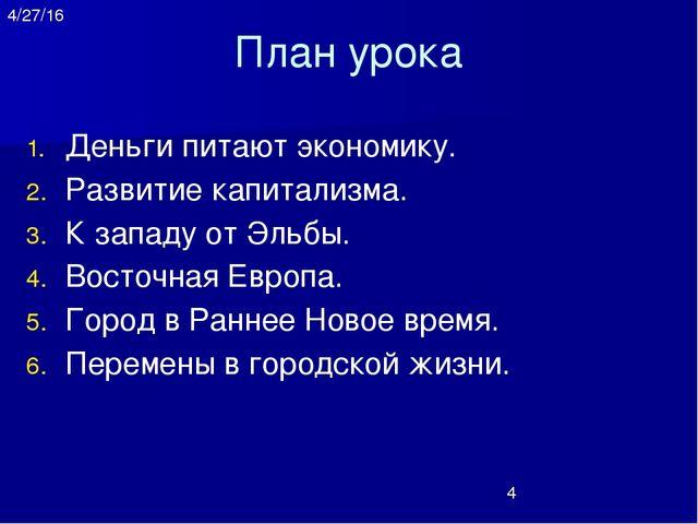 4. Восточная Европа С XVI-XVII вв. на востоке Европы развивается крепостное п...