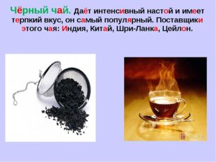 Чёрный чай. Даёт интенсивный настой и имеет терпкий вкус, он самый популярный