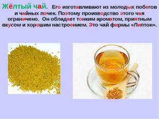 Жёлтый чай. Его изготавливают из молодых побегов и чайных почек. Поэтому прои