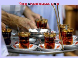 Заваривание чая «Искусство заваривать чай- великое искусство. Ему надо учитьс