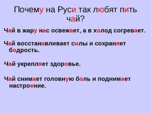 Почему на Руси так любят пить чай? Чай в жару нас освежает, а в холод согрева