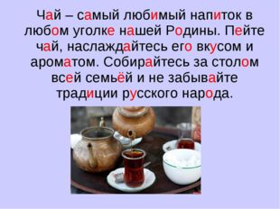 Чай – самый любимый напиток в любом уголке нашей Родины. Пейте чай, наслажда