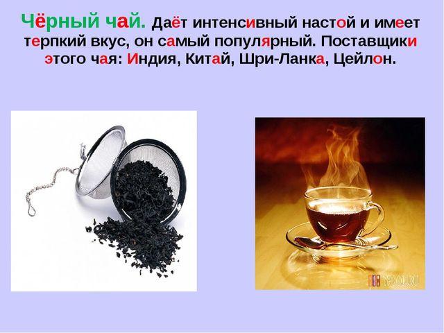 Чёрный чай. Даёт интенсивный настой и имеет терпкий вкус, он самый популярный...