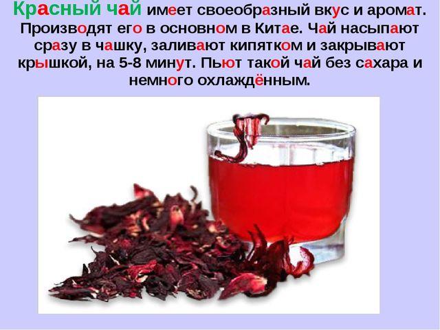 Красный чай имеет своеобразный вкус и аромат. Производят его в основном в Кит...
