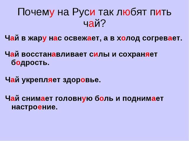 Почему на Руси так любят пить чай? Чай в жару нас освежает, а в холод согрева...