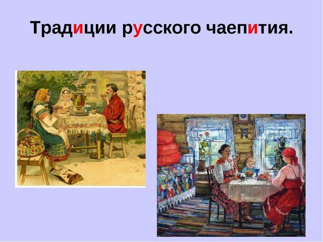 Традиции русского чаепития.
