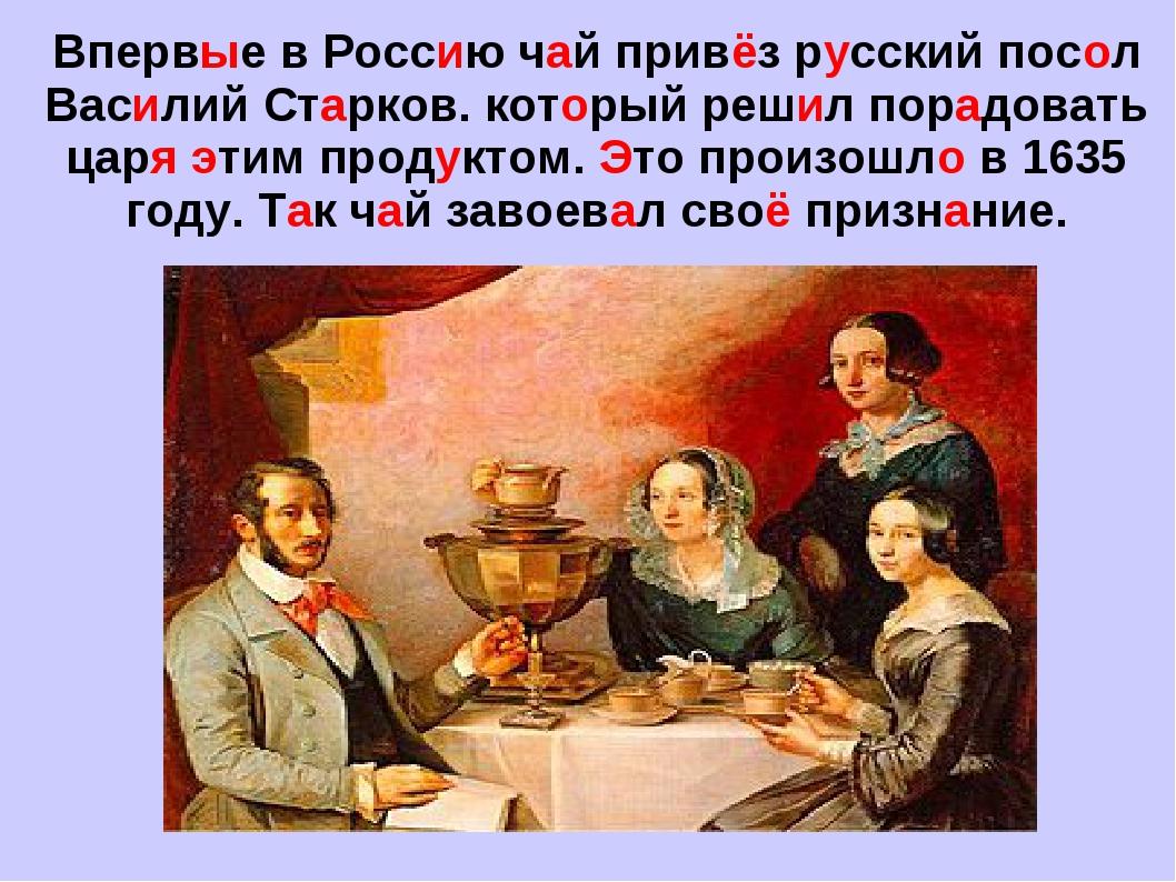 Впервые в Россию чай привёз русский посол Василий Старков. который решил пора...