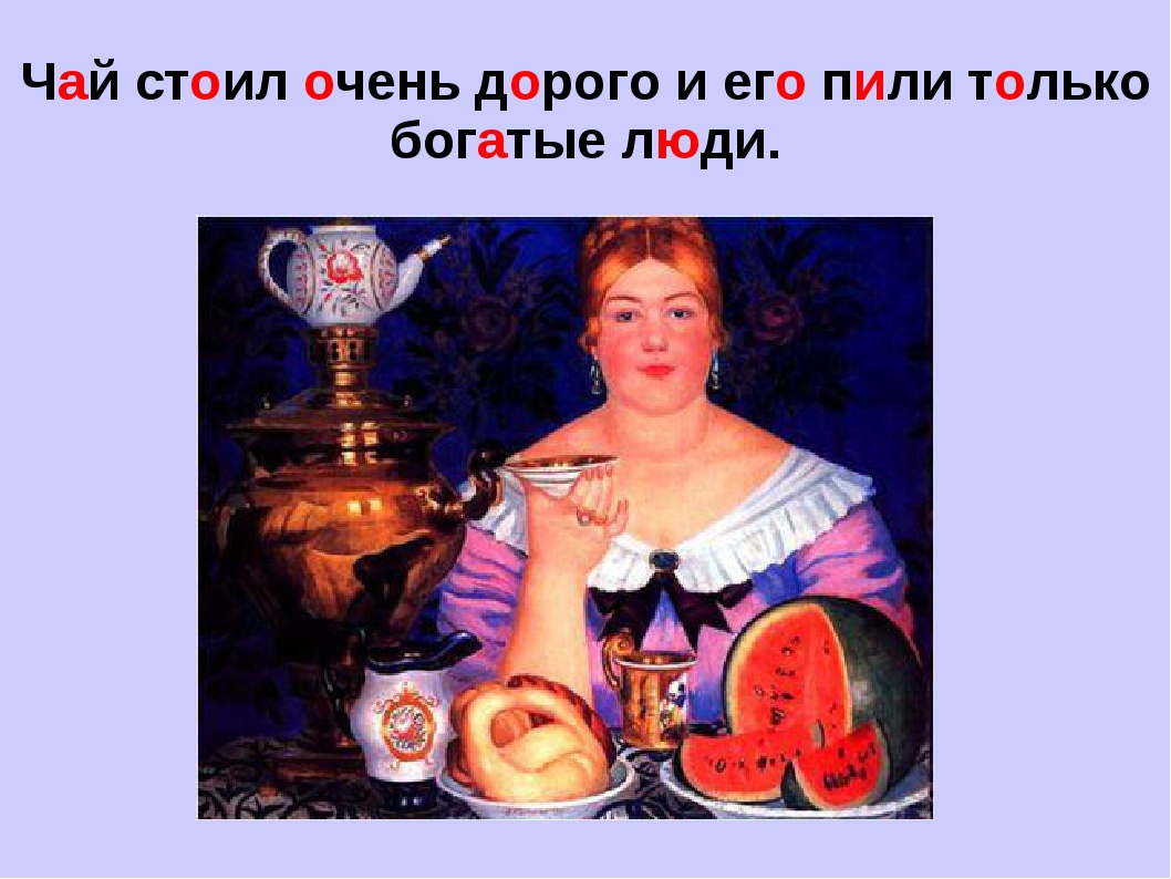 Чай стоил очень дорого и его пили только богатые люди.