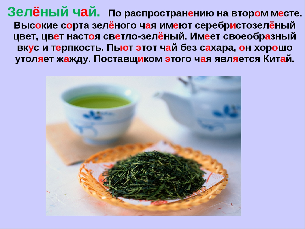 Зелёный чай. По распространению на втором месте. Высокие сорта зелёного чая и...