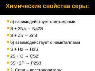 Химические свойства серы: а) взаимодействует с металлами S + 2Na → Na2S S + Z