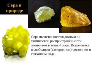 Сера в природе Сера является шестнадцатым по химической распространённости эл
