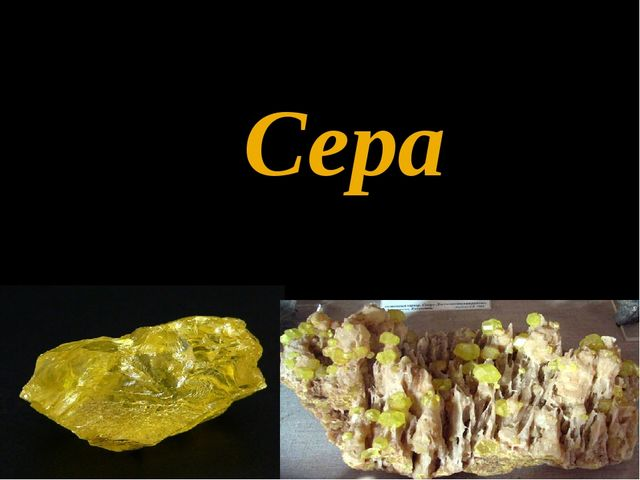 Ромбическая сера Ромбическая (α-сера) - S8, желтого цвета, t°пл. = 113°C; Наи...