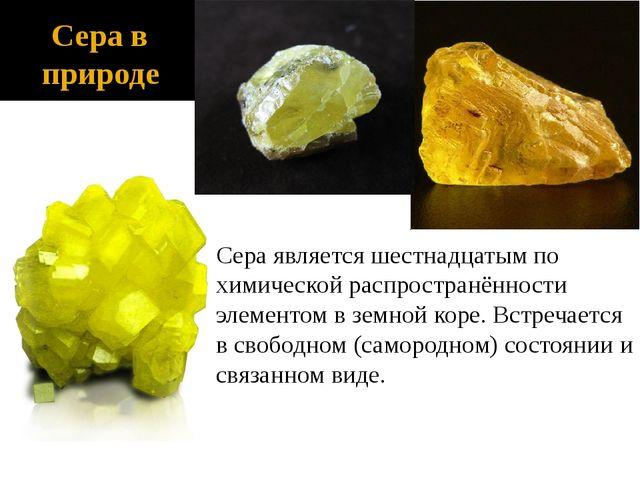 Сера в природе Сера является шестнадцатым по химической распространённости эл...