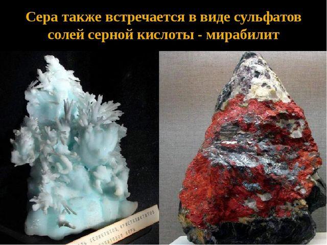 Сера также встречается в виде сульфатов солей серной кислоты - мирабилит