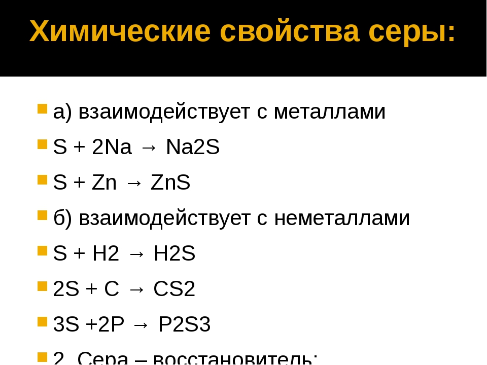 Химические свойства серы: а) взаимодействует с металлами S + 2Na → Na2S S + Z...