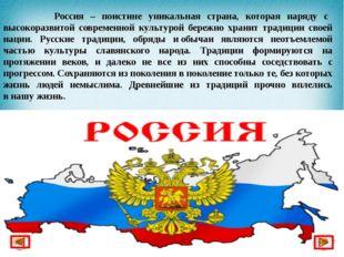 Россия – поистине уникальная страна, которая наряду с высокоразвитой совреме