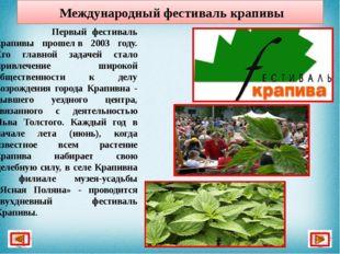 Первый фестиваль крапивы прошелв 2003 году. Его главной задачей стало привл
